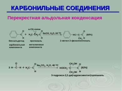 КАРБОНИЛЬНЫЕ СОЕДИНЕНИЯ Перекрестная альдольная конденсация