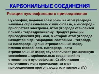 КАРБОНИЛЬНЫЕ СОЕДИНЕНИЯ Реакции нуклеофильного присоединения Нуклеофил, подав...