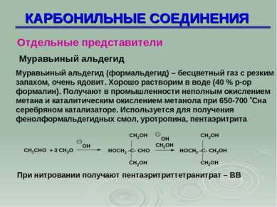 КАРБОНИЛЬНЫЕ СОЕДИНЕНИЯ Отдельные представители Муравьиный альдегид Муравьины...