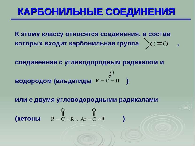 КАРБОНИЛЬНЫЕ СОЕДИНЕНИЯ К этому классу относятся соединения, в состав которых...