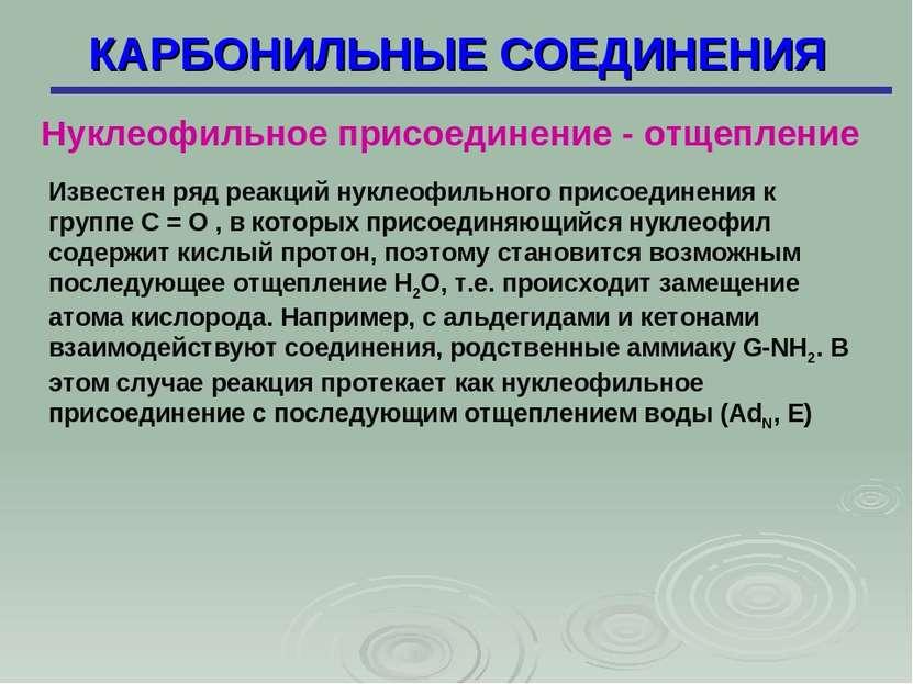 КАРБОНИЛЬНЫЕ СОЕДИНЕНИЯ Нуклеофильное присоединение - отщепление Известен ряд...