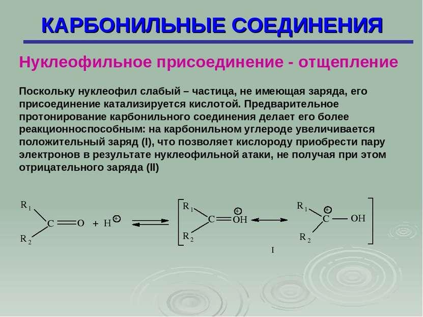 КАРБОНИЛЬНЫЕ СОЕДИНЕНИЯ Нуклеофильное присоединение - отщепление Поскольку ну...