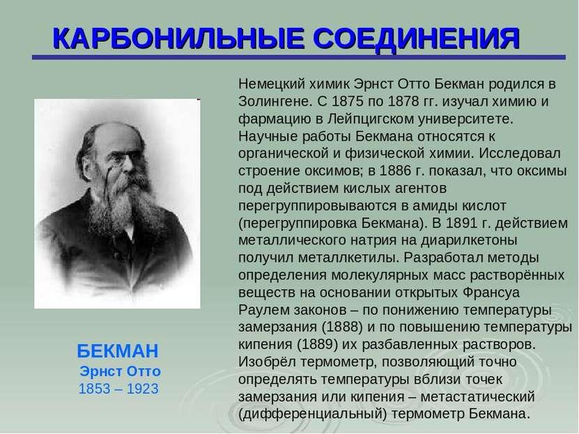 КАРБОНИЛЬНЫЕ СОЕДИНЕНИЯ БЕКМАН Эрнст Отто 1853 – 1923 Немецкий химик Эрнст От...