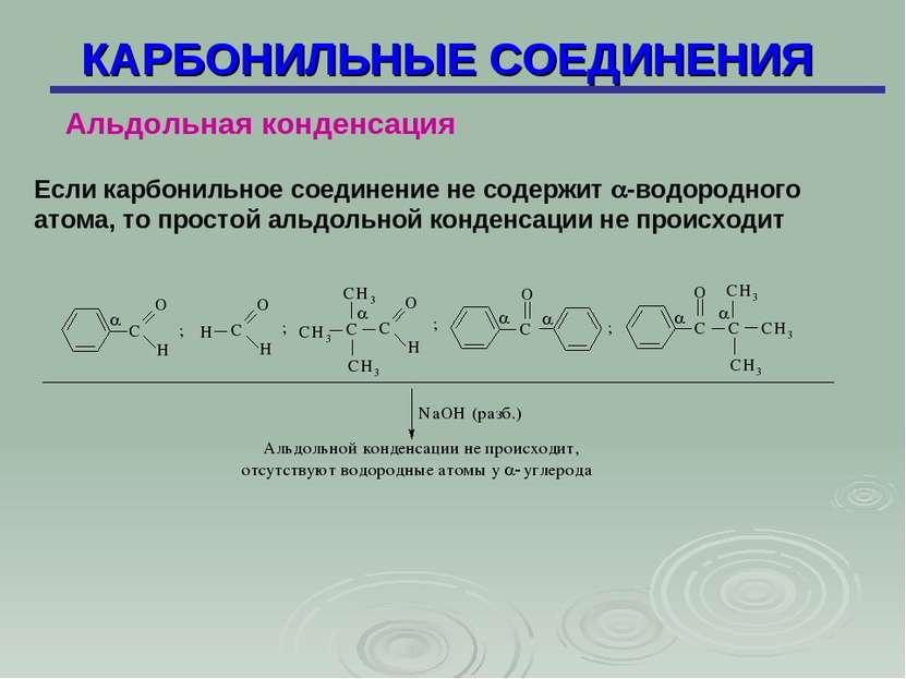 КАРБОНИЛЬНЫЕ СОЕДИНЕНИЯ Альдольная конденсация Если карбонильное соединение н...