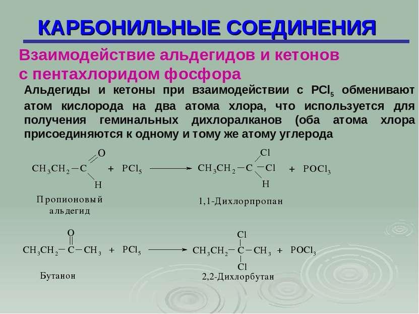 КАРБОНИЛЬНЫЕ СОЕДИНЕНИЯ Взаимодействие альдегидов и кетонов с пентахлоридом ф...