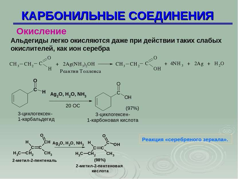 КАРБОНИЛЬНЫЕ СОЕДИНЕНИЯ Альдегиды легко окисляются даже при действии таких сл...