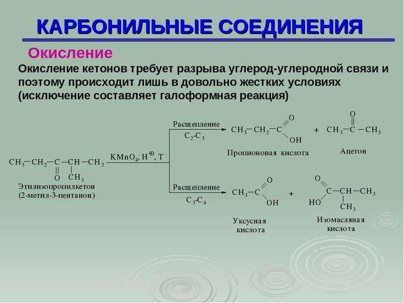 КАРБОНИЛЬНЫЕ СОЕДИНЕНИЯ Окисление кетонов требует разрыва углерод-углеродной ...