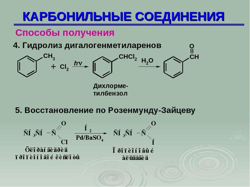 КАРБОНИЛЬНЫЕ СОЕДИНЕНИЯ Способы получения 4. Гидролиз дигалогенметиларенов 5....