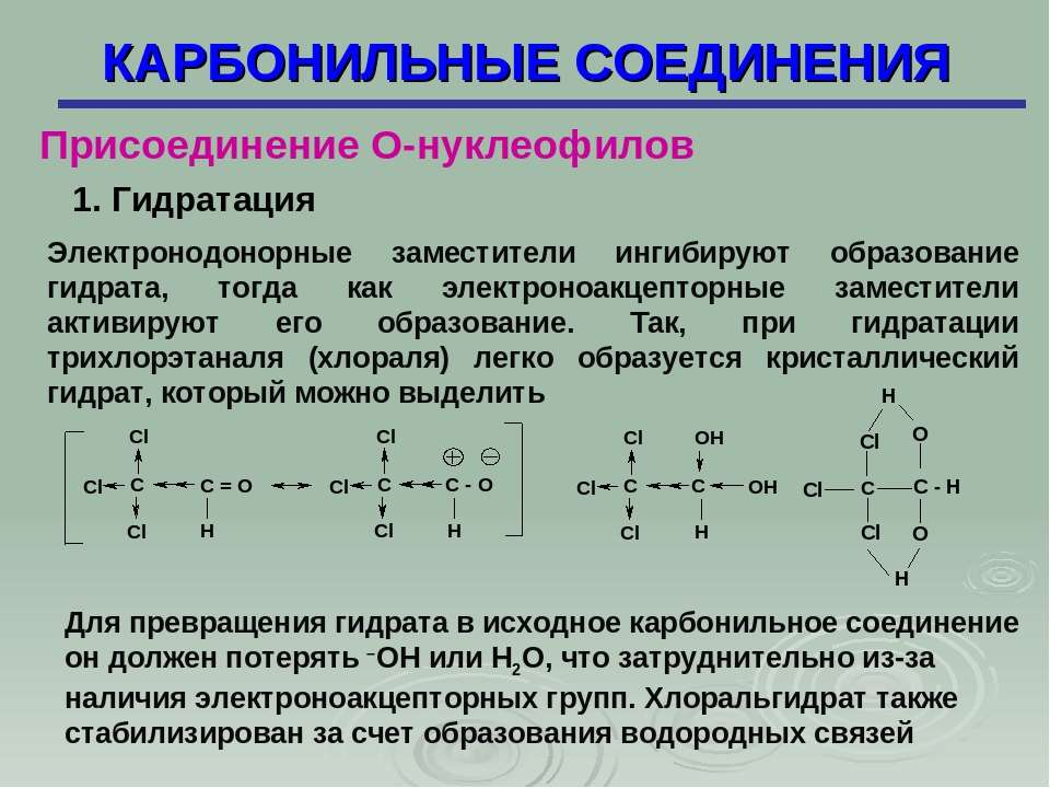КАРБОНИЛЬНЫЕ СОЕДИНЕНИЯ Присоединение О-нуклеофилов 1. Гидратация Электронодо...