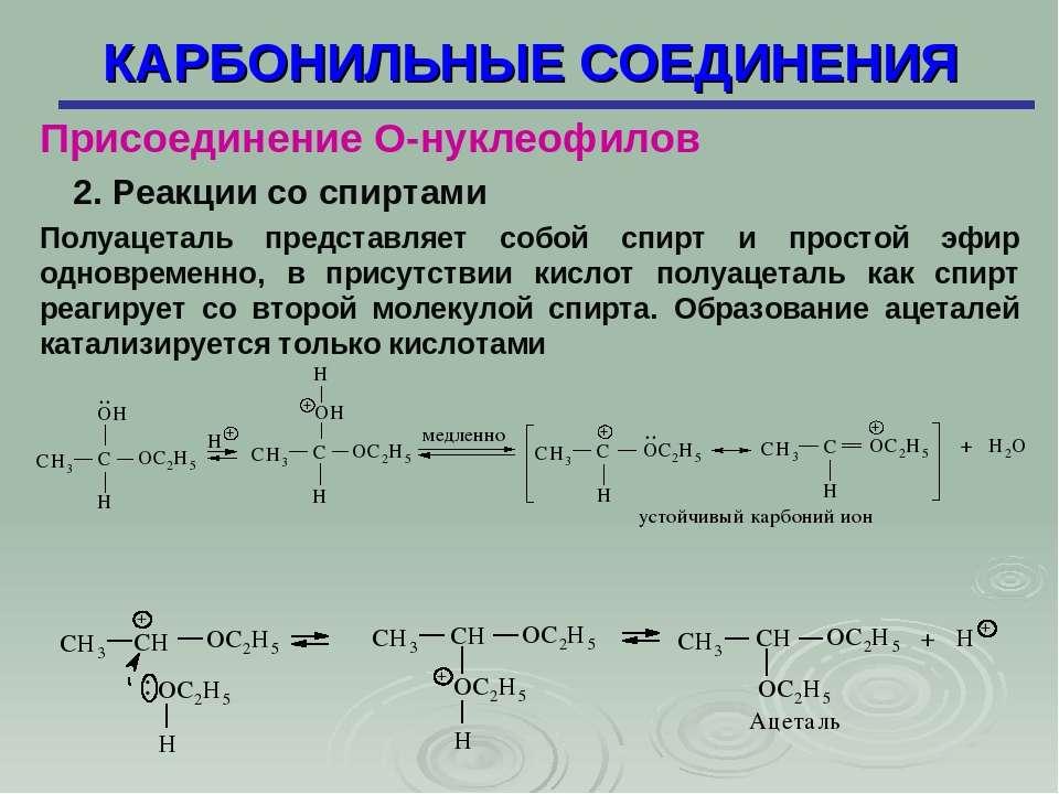 КАРБОНИЛЬНЫЕ СОЕДИНЕНИЯ Присоединение О-нуклеофилов 2. Реакции со спиртами По...