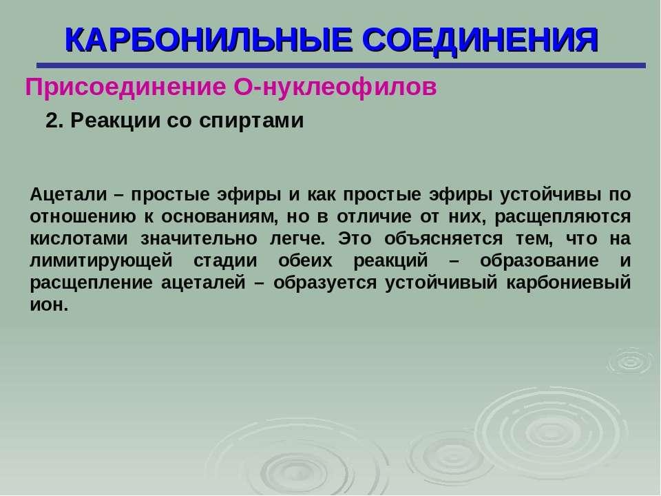 КАРБОНИЛЬНЫЕ СОЕДИНЕНИЯ Присоединение О-нуклеофилов 2. Реакции со спиртами Ац...