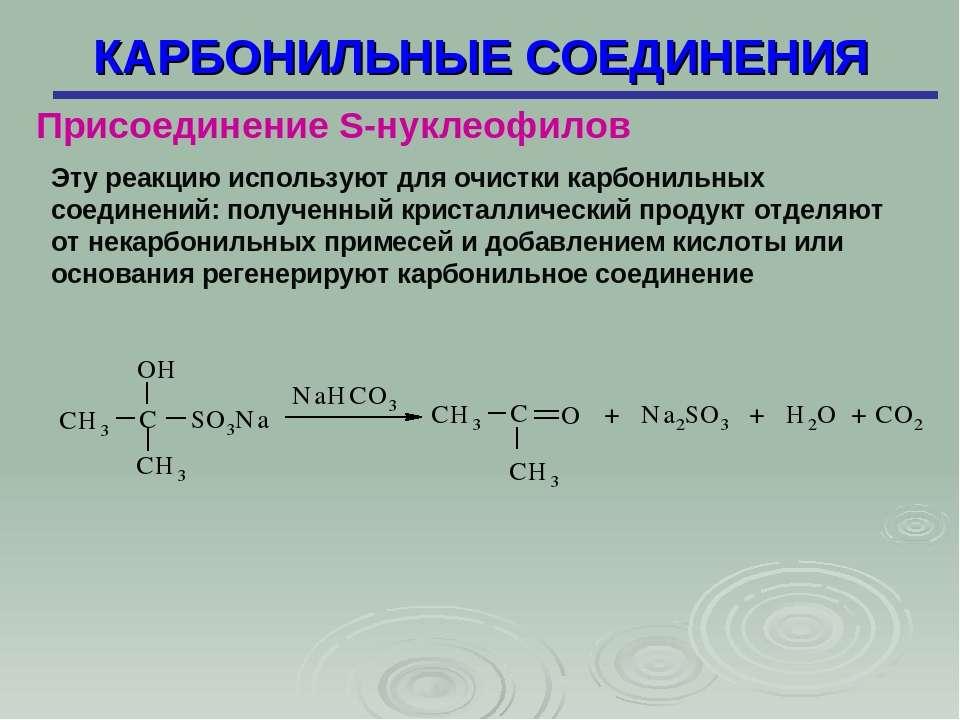 КАРБОНИЛЬНЫЕ СОЕДИНЕНИЯ Присоединение S-нуклеофилов Эту реакцию используют дл...