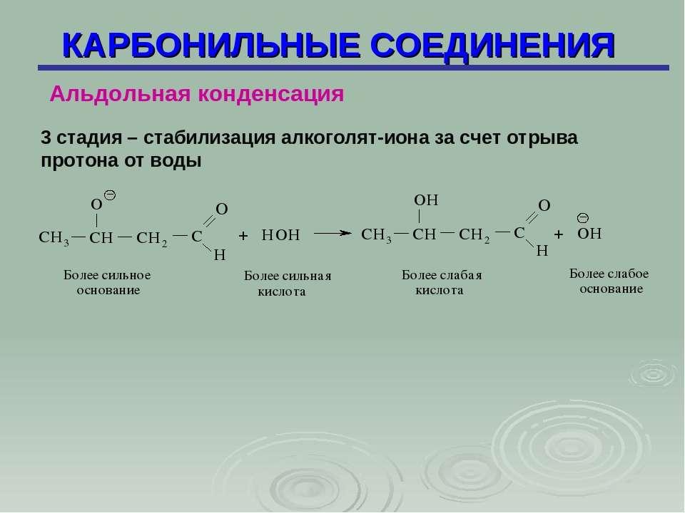 КАРБОНИЛЬНЫЕ СОЕДИНЕНИЯ Альдольная конденсация 3 стадия – стабилизация алкого...