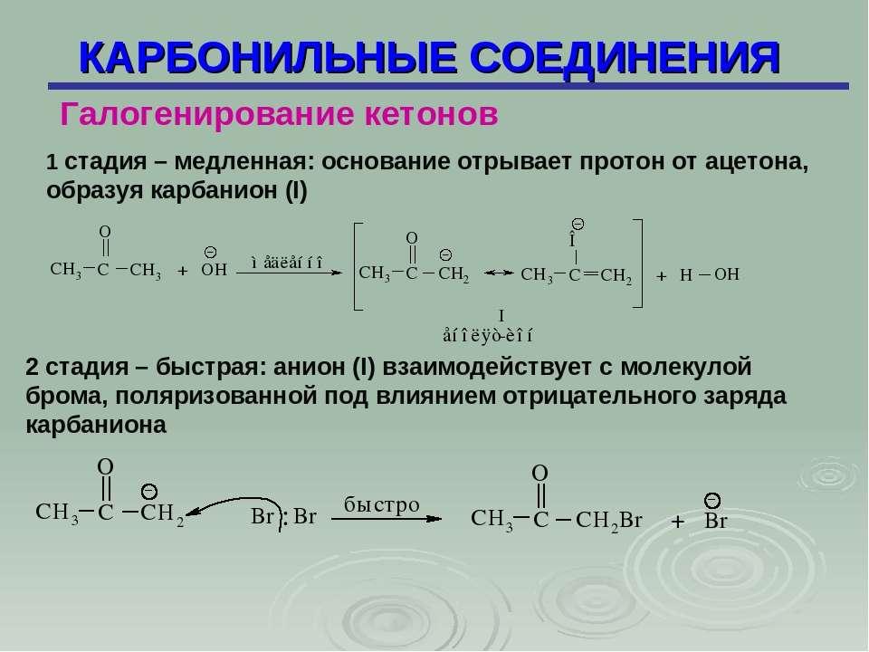 КАРБОНИЛЬНЫЕ СОЕДИНЕНИЯ Галогенирование кетонов 1 стадия – медленная: основан...