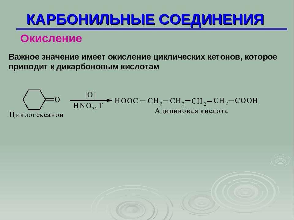 КАРБОНИЛЬНЫЕ СОЕДИНЕНИЯ Важное значение имеет окисление циклических кетонов, ...