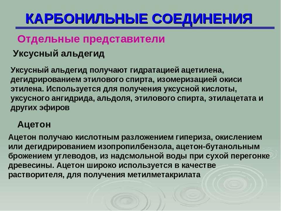 КАРБОНИЛЬНЫЕ СОЕДИНЕНИЯ Уксусный альдегид Отдельные представители Уксусный ал...