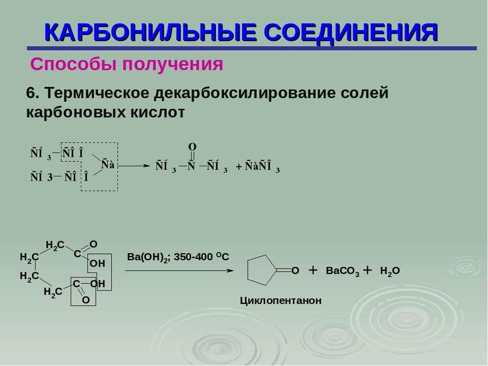 КАРБОНИЛЬНЫЕ СОЕДИНЕНИЯ Способы получения 6. Термическое декарбоксилирование ...