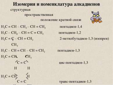 Изомерия и номенклатура алкадиенов структурная пространственная положение кра...