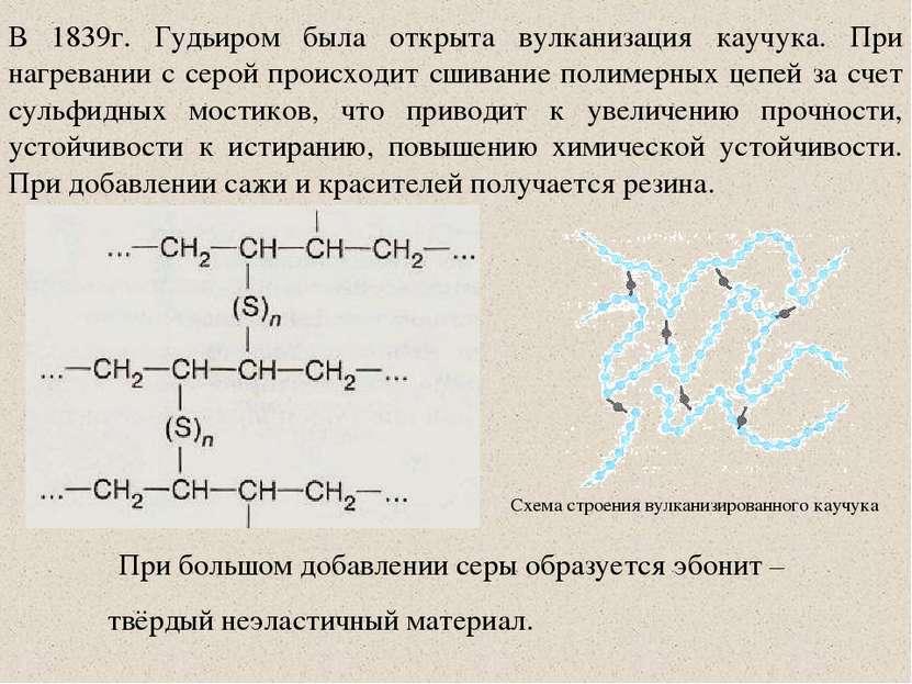 В 1839г. Гудьиром была открыта вулканизация каучука. При нагревании с серой п...