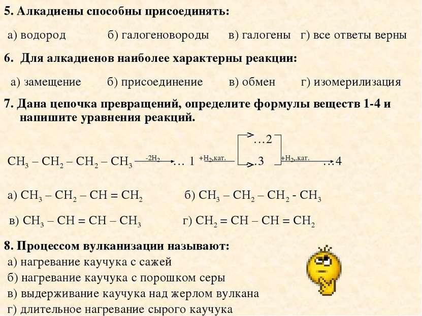 5. Алкадиены способны присоединять: а) водород б) галогеновороды в) галогены ...