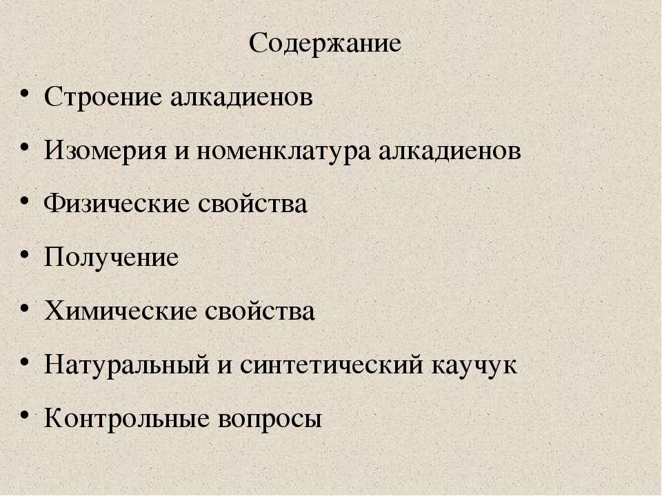 Содержание Строение алкадиенов Изомерия и номенклатура алкадиенов Физические ...