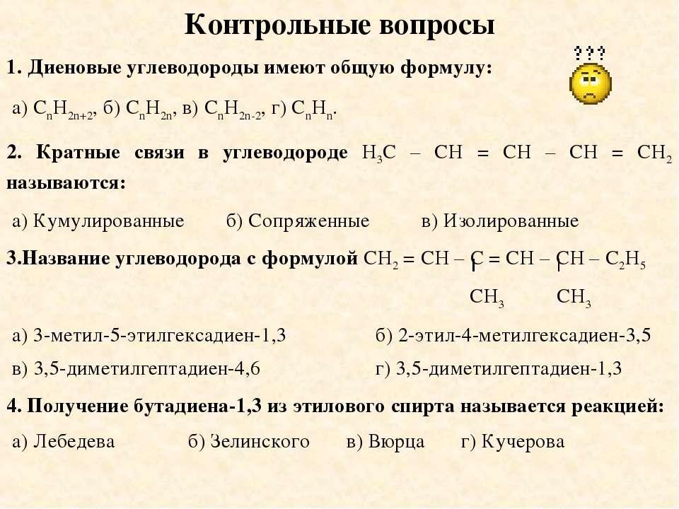 Контрольные вопросы Диеновые углеводороды имеют общую формулу: а) CnH2n+2, б)...