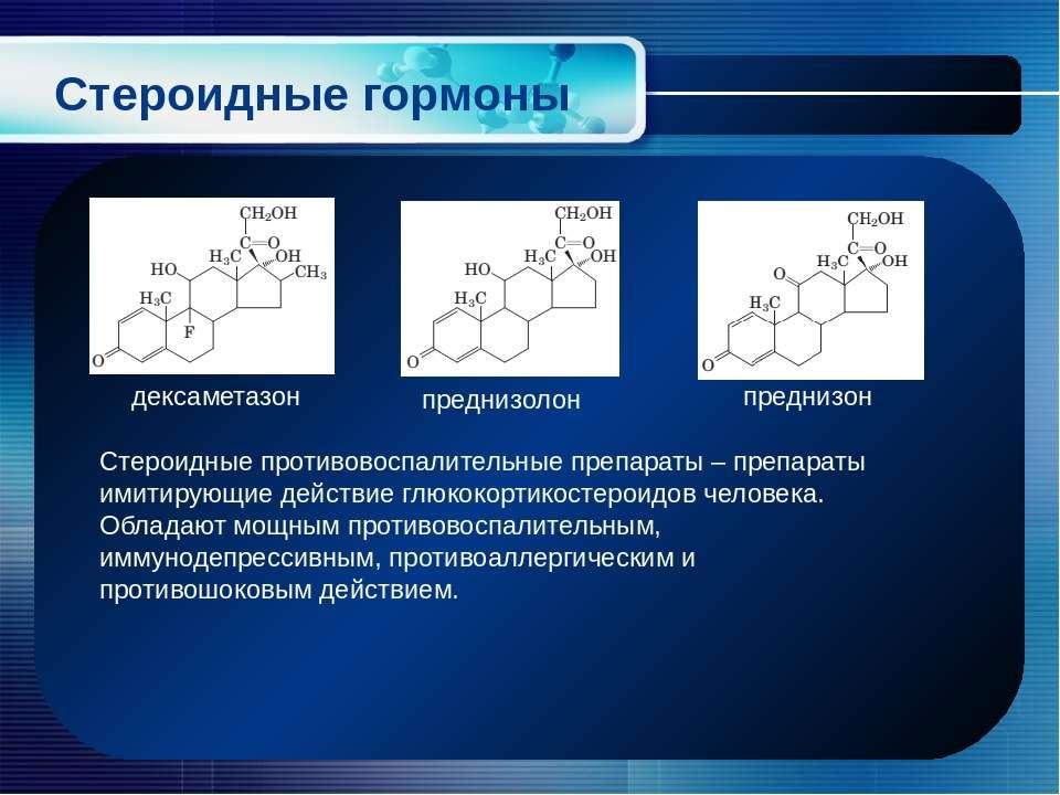 Стероидные гормоны дексаметазон преднизолон преднизон Стероидные противовоспа...