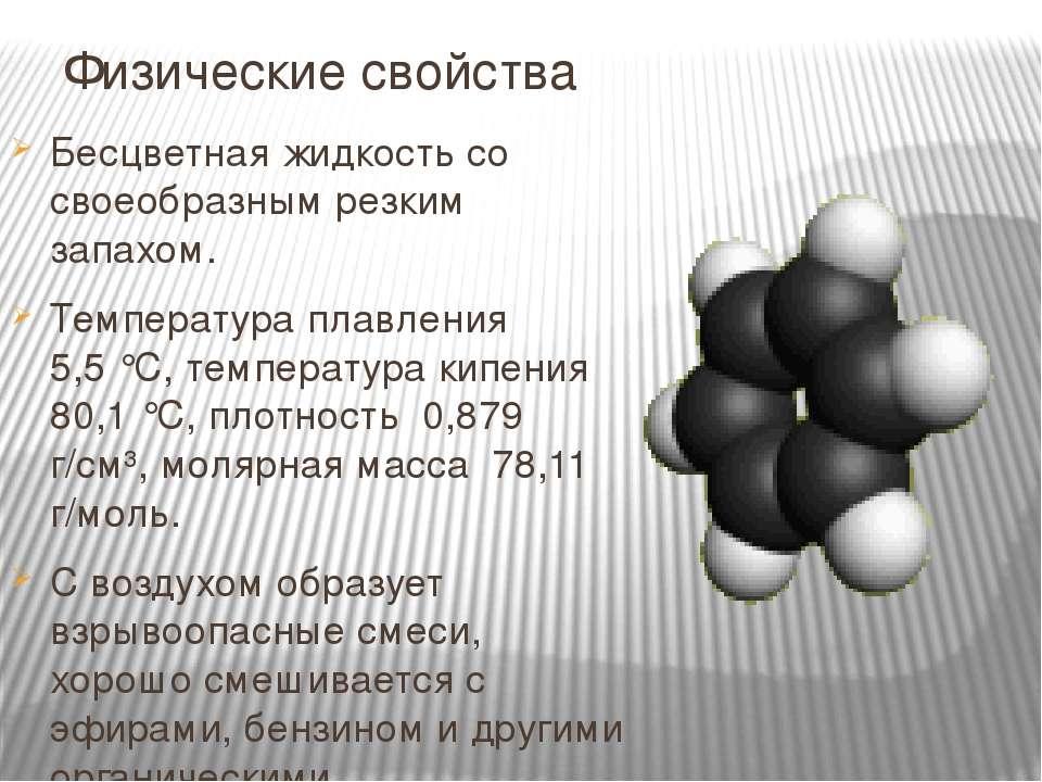 Физические свойства Бесцветная жидкость со своеобразным резким запахом. Темпе...
