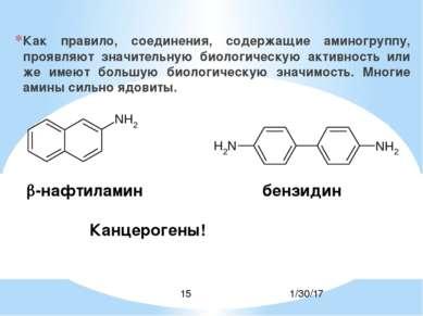 Как правило, соединения, содержащие аминогруппу, проявляют значительную биоло...