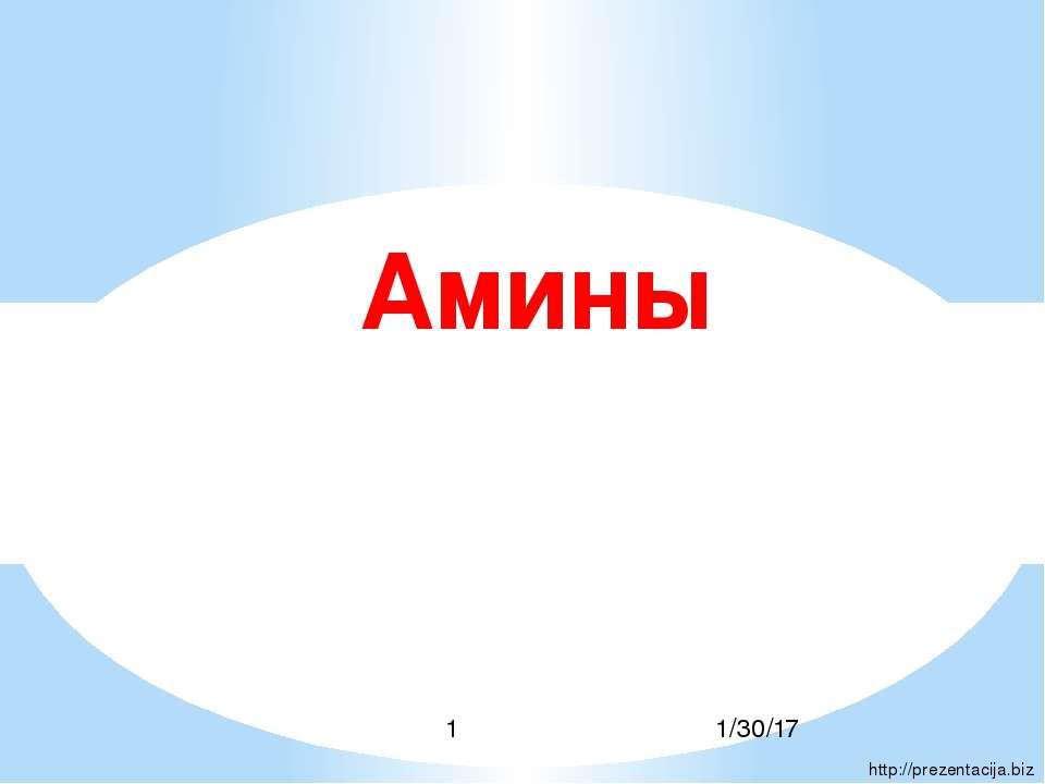 Амины http://prezentacija.biz