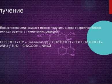 Получение Большинство аминокислот можно получить в ходе гидролиза белков или ...
