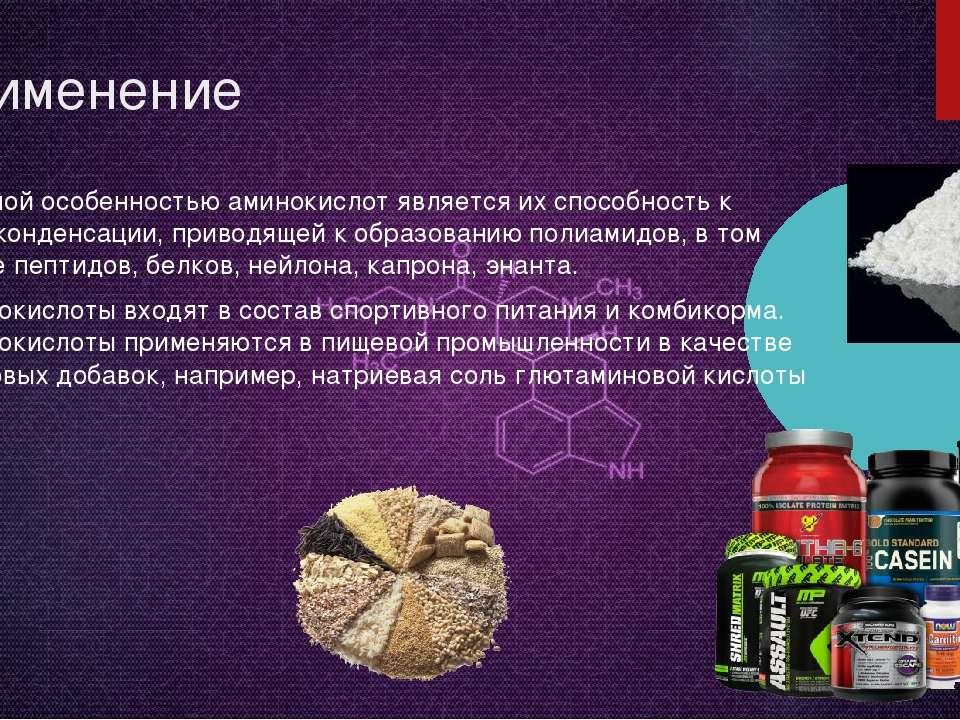 Применение Важной особенностью аминокислот является их способность к поликонд...