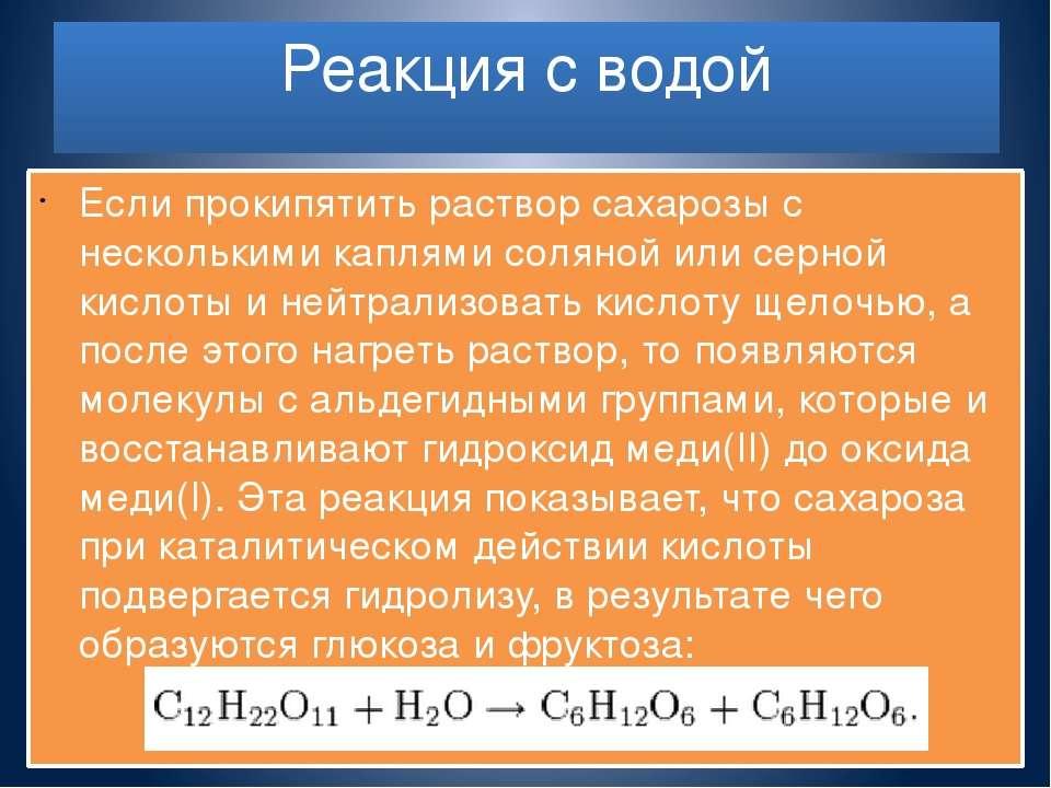 Реакция с водой Если прокипятить раствор сахарозы с несколькими каплями солян...