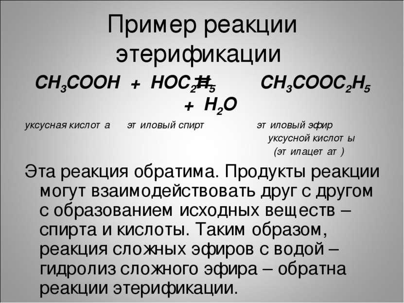 Пример реакции этерификации CH3COOH + НОС2Н5 CH3COOС2Н5 + H2O уксусная кислот...