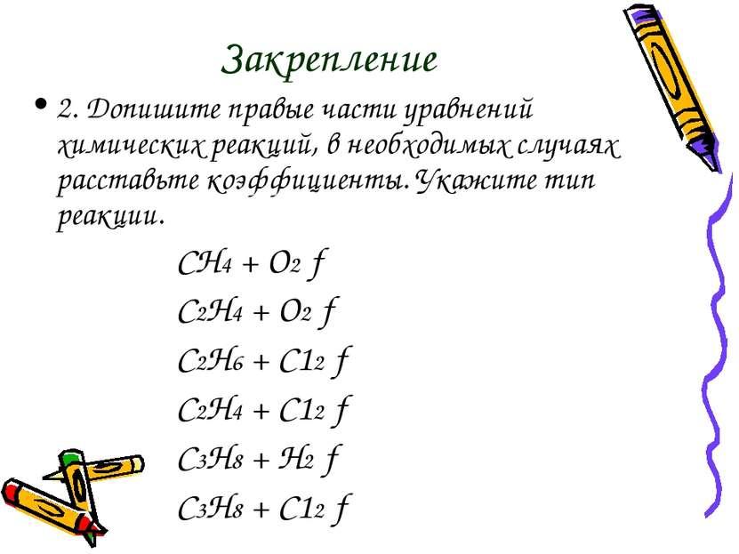 Закрепление 2. Допишите правые части уравнений химических реакций, в необходи...