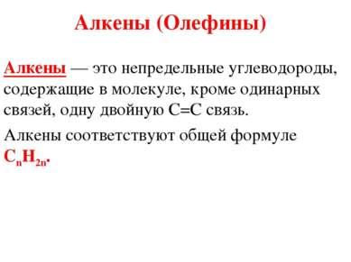 Алкены (Олефины) Алкены — это непредельныеуглеводороды, содержащие в молекул...