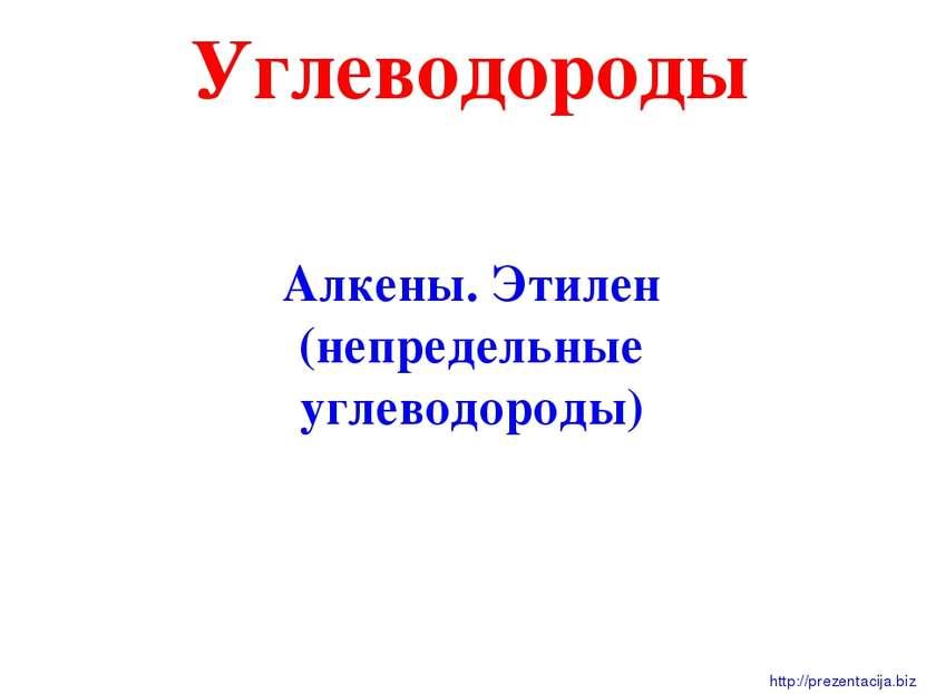 Углеводороды Алкены. Этилен (непредельные углеводороды) http://prezentacija.biz