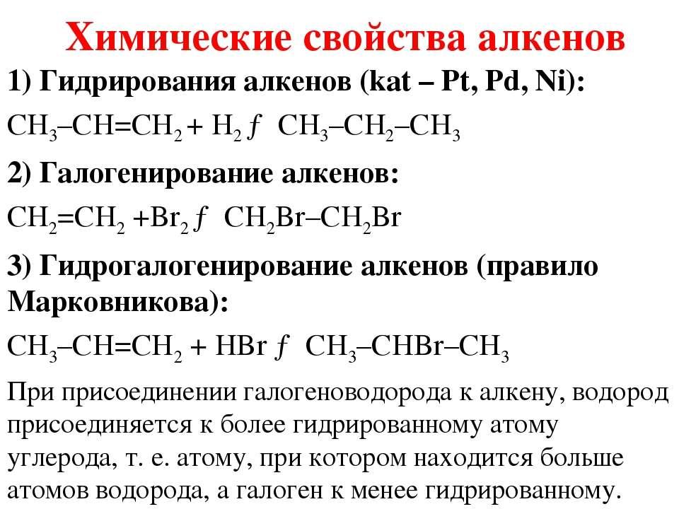 Химические свойства алкенов 1) Гидрирования алкенов (kat – Pt, Pd, Ni): CH3–C...