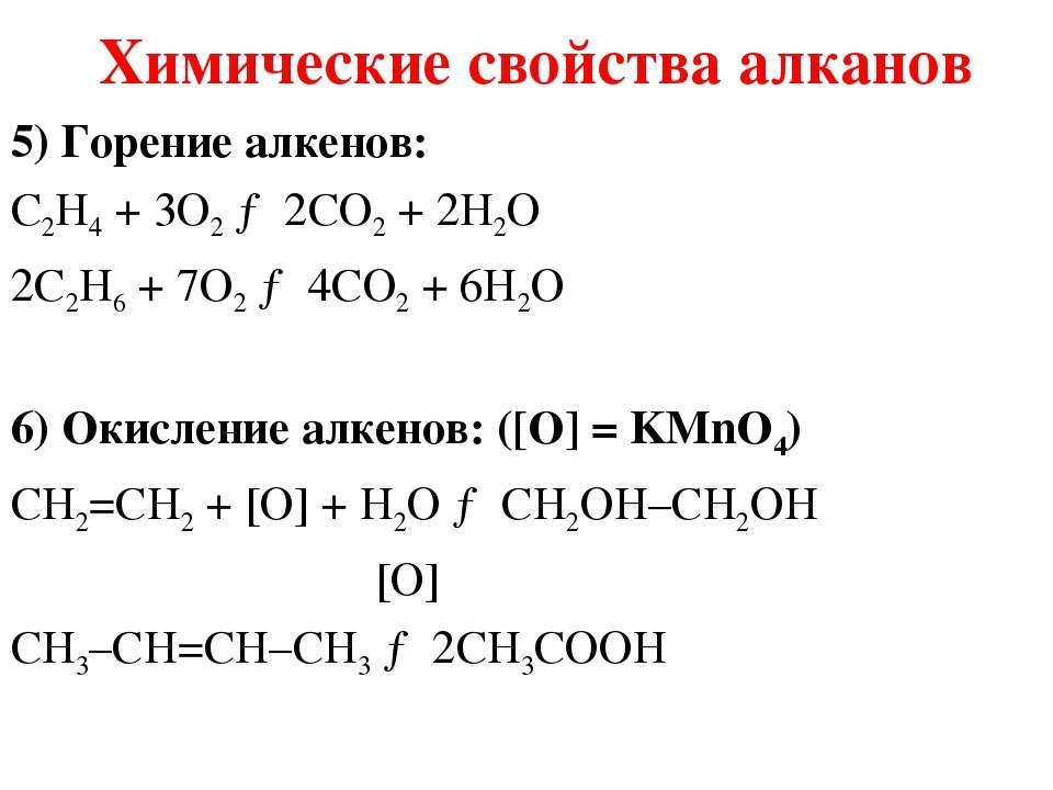 5) Горение алкенов: С2H4 + 3O2 → 2CO2 + 2H2O 2С2H6 + 7O2 → 4CO2 + 6H2O 6) Оки...