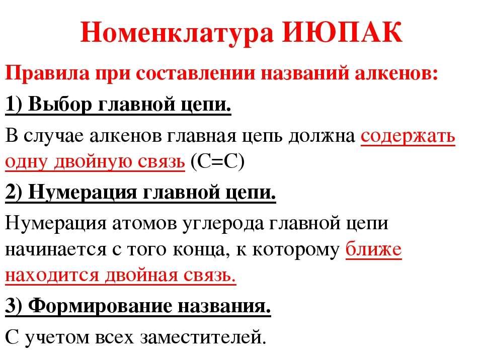 Номенклатура ИЮПАК Правила при составлении названий алкенов: 1) Выбор главной...