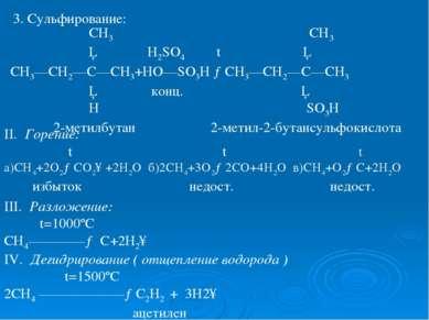 3. Сульфирование: СН3 СН3 │ H2SO4 t │ СН3—СН2—С—СН3+НО—SO3H →СН3—СН2—С—СН3 │ ...