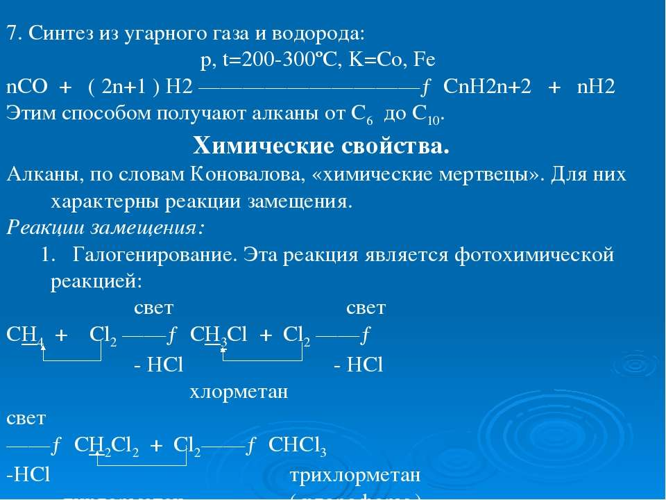 7. Синтез из угарного газа и водорода: p, t=200-300ºC, K=Co, Fe nCO + ( 2n+1 ...
