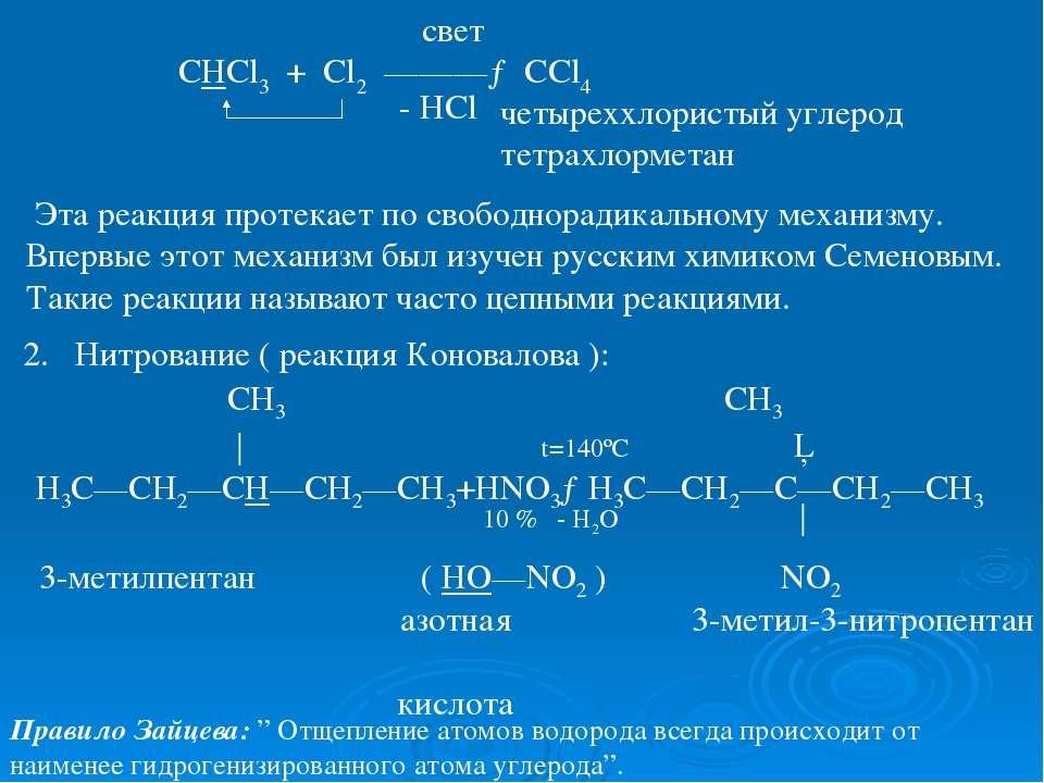 свет СНCl3 + Cl2 ———→ CCl4 - HCl четыреххлористый углерод тетрахлорметан Эта ...
