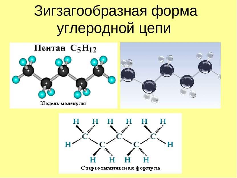 Зигзагообразная форма углеродной цепи