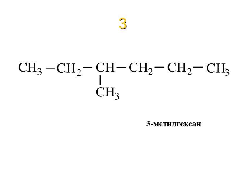 3 3-метилгексан