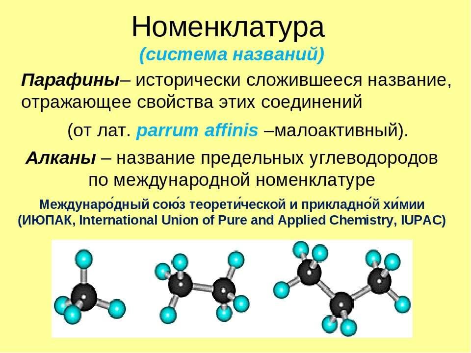 Алканы – название предельных углеводородов по международной номенклатуре Межд...