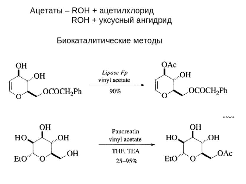 Сложные эфиры Формиаты - ROH + HCOOH → ROOCHO Ацетаты – ROH + ацетилхлорид RO...