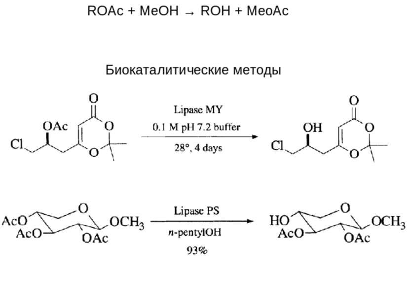 Снятие Лучше всего - переэтерификация, катализируемая основаниями ROAc + MeOH...