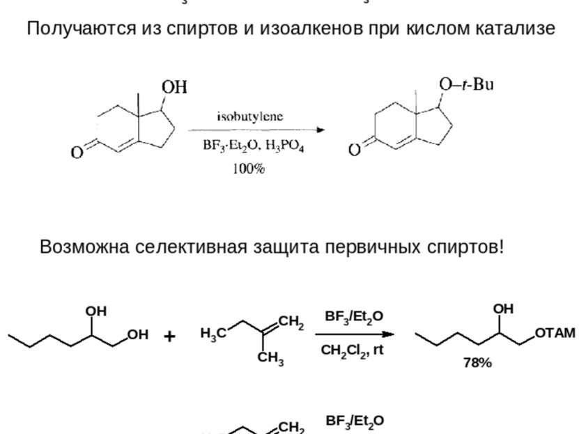 Простые эфиры с третичными радикалами Получаются из спиртов и изоалкенов при ...