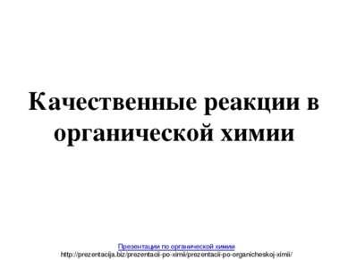 Качественные реакции в органической химии Презентации по органической химии h...